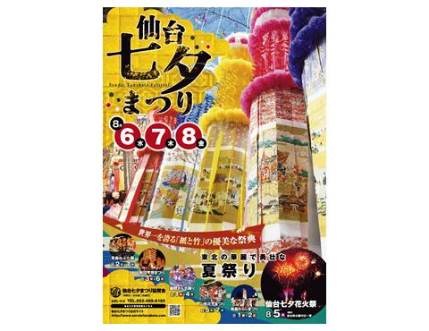 2014年 七夕祭りポスター